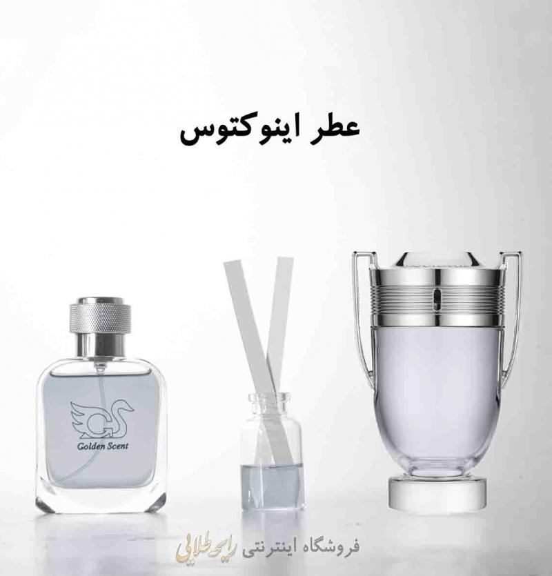 عطر اینویکتوس (پرفیوم )