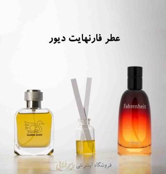 عطر فارنهایت دیور (پرفیوم )