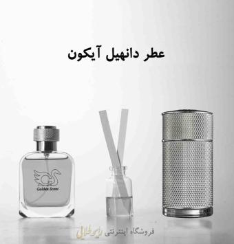 عطر آلفرد دانهیل آیکون (پرفیوم )