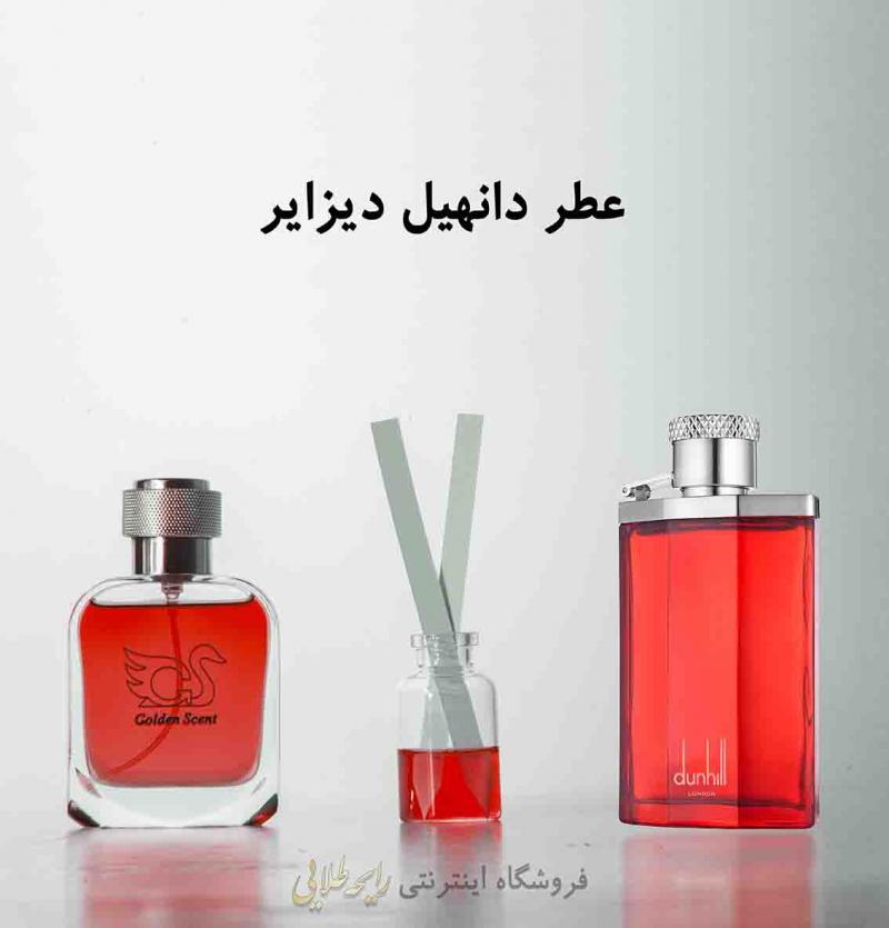 عطر دیزایر آلفرد دانهیل (پرفیوم)