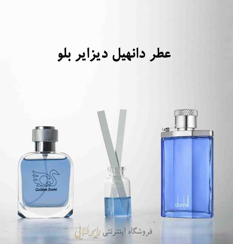 عطر دیزایر بلو آلفرد دانهیل (پرفیوم)