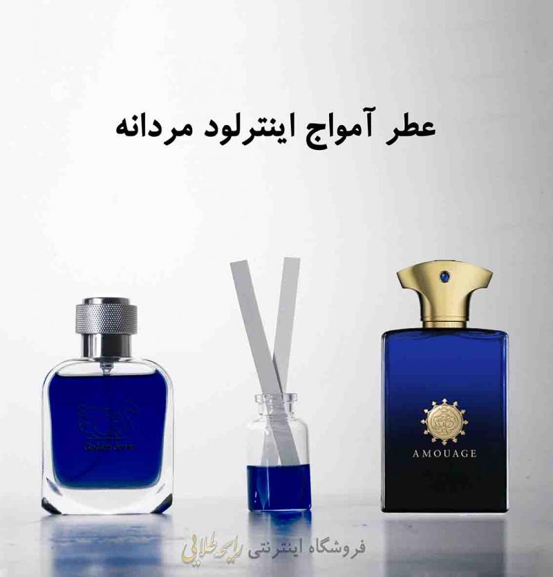 عطر آمواج اینترلود مردانه (پرفیوم)