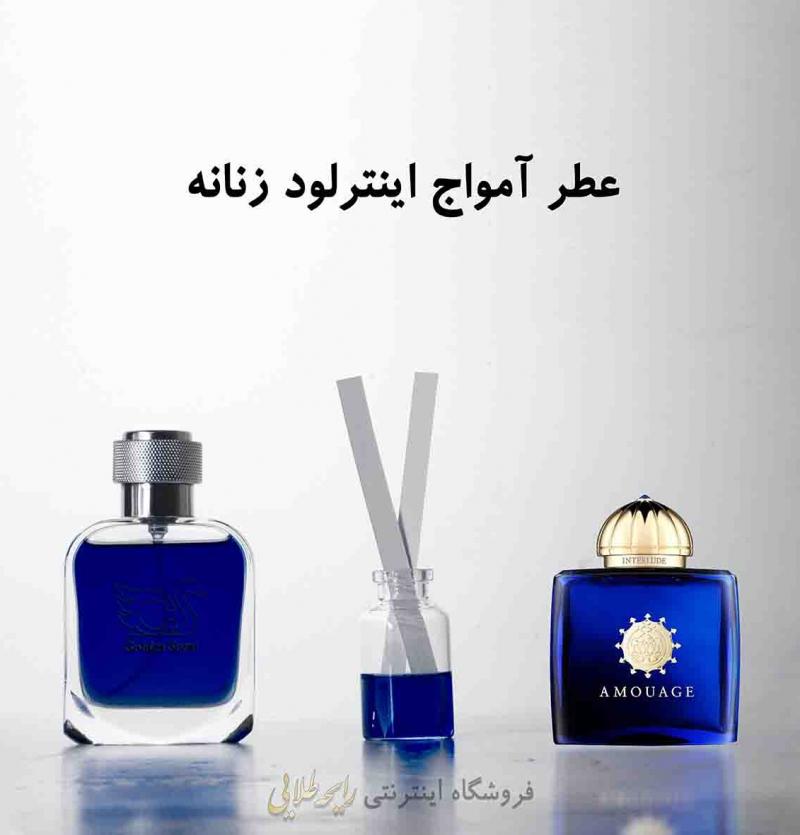 عطر آمواج اینترلود زنانه (پرفیوم)