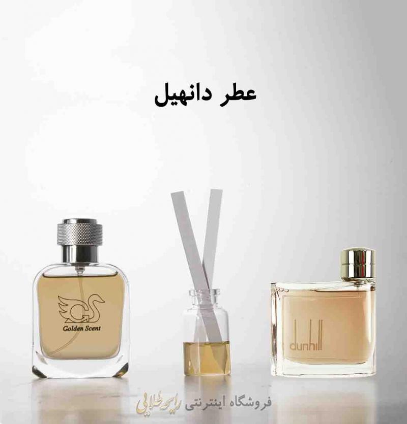 عطر دانهیل آلفرد دانهیل (پرفیوم)