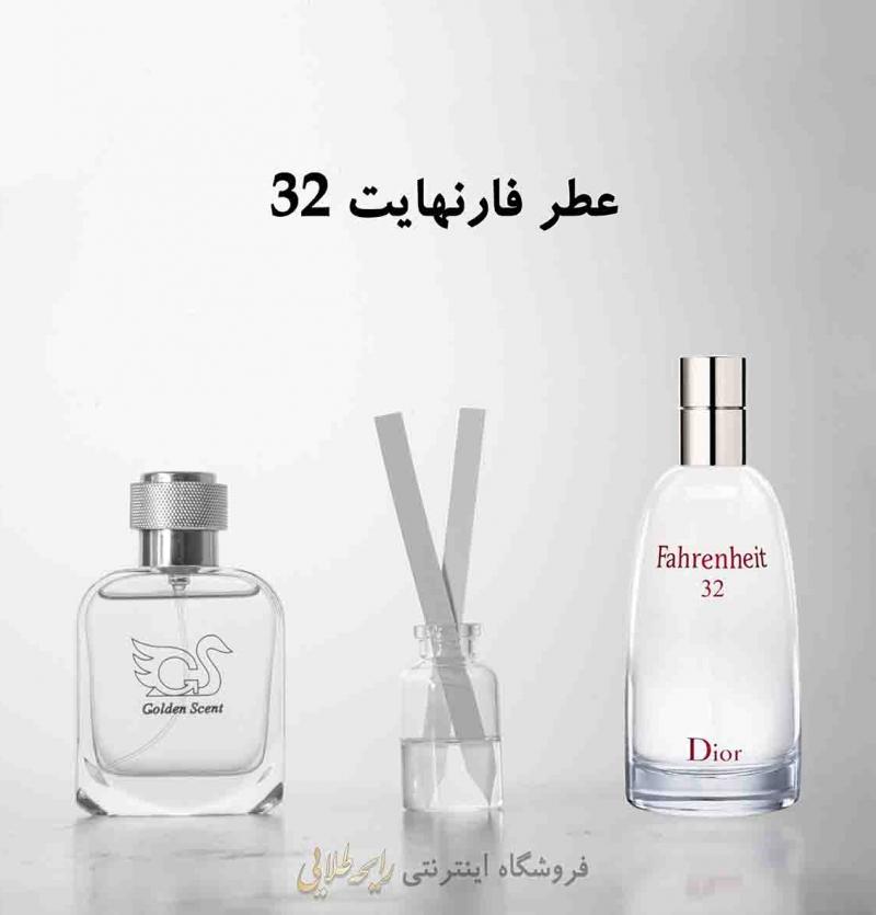 عطر فارنهایت 32 دیور (پرفیوم )