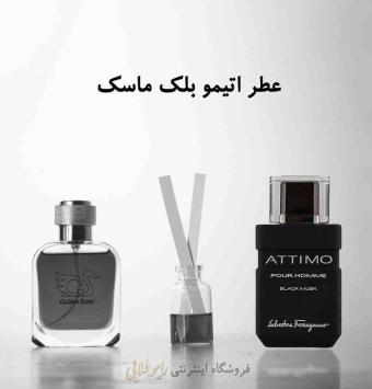 عطر اتیمو بلک ماسک (پرفیوم)